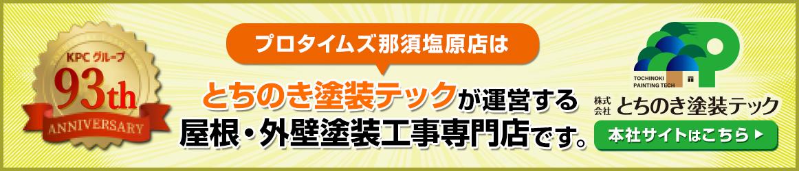 プロタイムズ那須塩原店はとちのき塗装テックが運営する屋根・外壁塗装工事専門店です